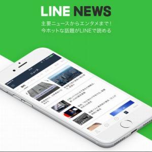 LINE証券、野村ホールディングスと先行投資膨らみLINE赤字82億円