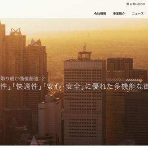 野村不動産ホールディングス現在の株価は妥当水準・上方修正と自社株買い