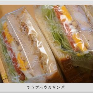 本日のサンドイッチ