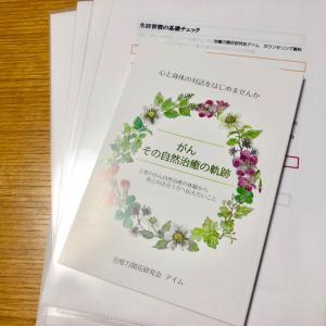 がん自然治癒セミナー @横浜 ご感想