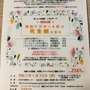 1/13(月・祝)【新春特別企画】現役ドクター4名が死生観を語る