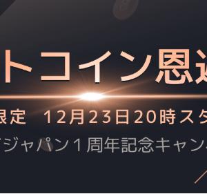 よーいドン!でビットコイン獲得なキャンペーン(HuobiJAPAN)