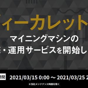 Decurretが100万円のマイニングマシン販売
