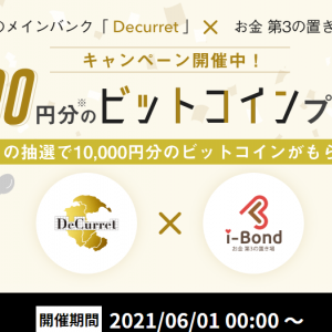 Decurret(デーカレット)がONTの取り扱い開始
