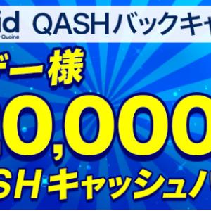 LiquidByQuoineで既存ユーザー対象に2万円相当キャッシュバックキャンペーン