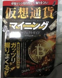 仮想通貨という言葉は誤りで正しくは暗号通貨。