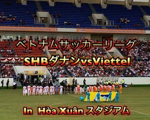 ベトナムサッカーリーグ V-LEAGUE SHBダナン対VIETTEL戦を見てきた!