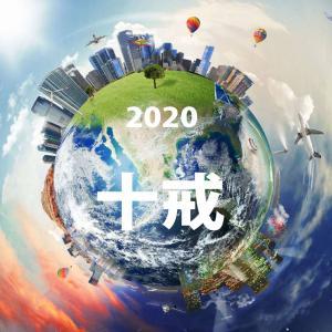 『十戒 2020』