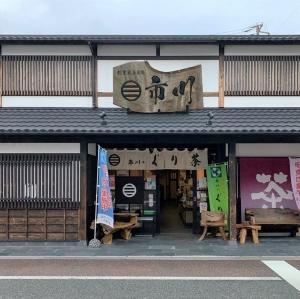 市川製茶@伊東 (ぐり茶のホットケーキ)