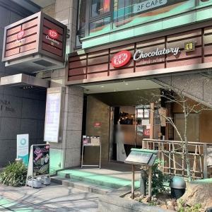 キットカット・ショコラトリー@銀座一丁目 (サブリム抹茶パフェ ほか)