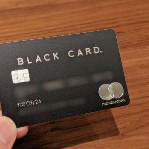 ラグジュアリーカード ブラックを入手したので審査時のスペックや下準備を書いていくよ