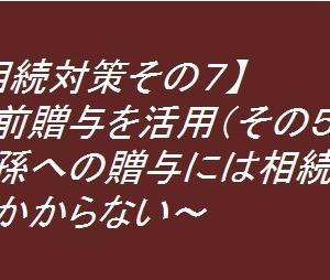【相続対策その7】生前贈与を活用(その5)~孫への贈与には相続税がかからない~