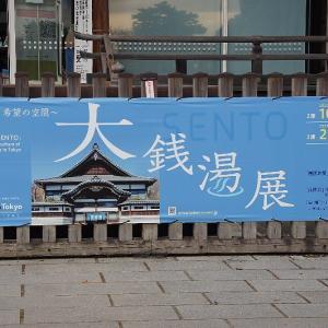 大銭湯展☆江戸東京たてもの園