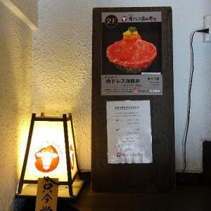 ある日のランチ☆肉ドレス海鮮丼