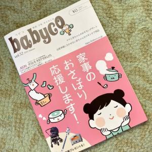 『babyco』ベビコ vol.52