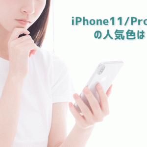 iPhone11/Pro/ProMaxの人気色は?売れてるカラーはこれ!