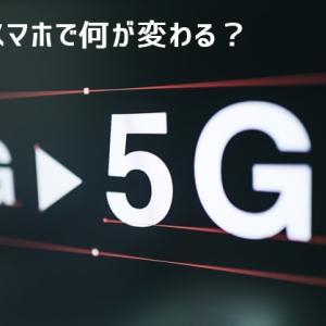 5Gスマホは何ができる?メリットや4Gスマホとの違いやいつ買うべきか?