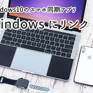 Windows10のスマホ同期アプリ「Windowsにリンク」とは?iPhoneでも使える?