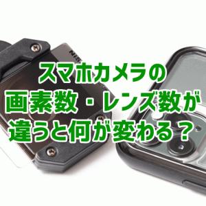 スマホカメラの画素数やデュアル・トリプルなどレンズ数の違いで何が変わる?