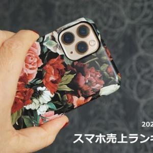 2020/2 iPhoneが絶好調!スマホ売上ランキング