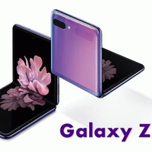 Galaxy Z Flip SCV47の端末価格やスペック、ディスプレイ機能まとめ