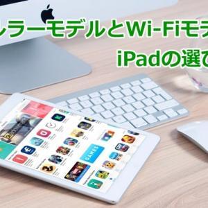 iPadのセルラー・Wi-Fiモデルの違いは?選び方も紹介
