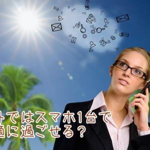 スマホだけで海外のネット環境を快適に過ごす方法
