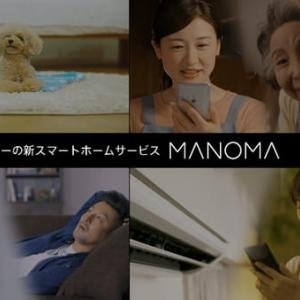 MANOMA(マノマ)ってどんなサービス?メリットデメリットや料金は?
