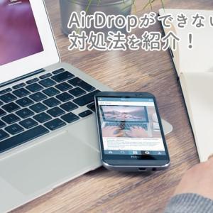 AirDrop(エアードロップ)ができない!原因と対処法は?