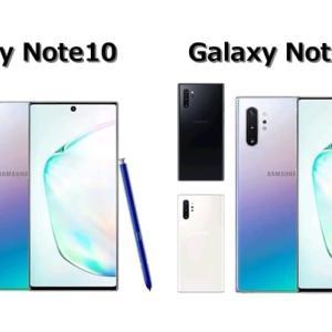 SIMフリー版Galaxy Note10&10+のスペックや本体価格まとめ