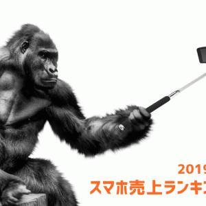 2019/8 スマホ売上ランキング 国産スマホが好調!