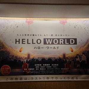 映画「HELLO WORLD」