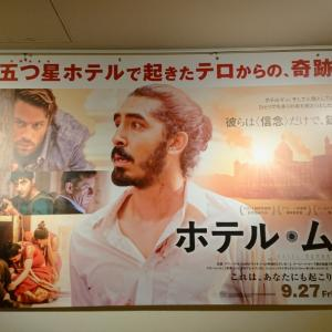 映画「ホテル・ムンバイ」