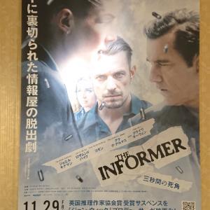 映画「THE INFORMER/三秒間の死角」