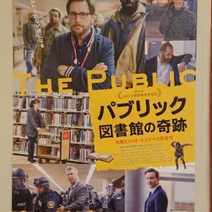 映画「パブリック 図書館の奇跡」