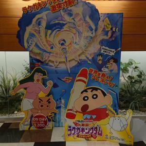 映画「映画クレヨンしんちゃん 激突!ラクガキングダムとほぼ四人の勇者」
