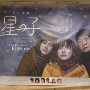 映画「星の子」