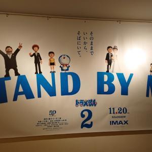 映画「STAND BY ME ドラえもん 2」