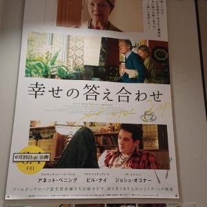 映画「幸せの答え合わせ」