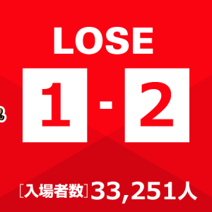 【J1、試合観戦】 2018/10/07 第29節 名古屋グランパス 対 FC東京