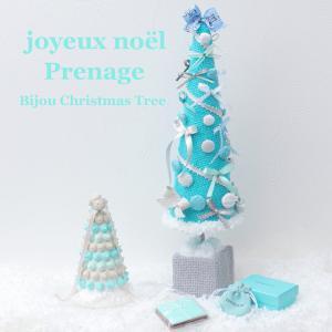 Tiffany Blueのリントンツイードでクリスマスツリー