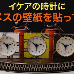 販売終了したエルメスの壁紙で作るミニ時計の作り方