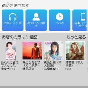 【Switch】カラオケ予約