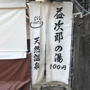 益次郎の湯