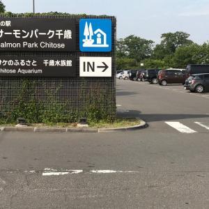 道の駅・サンパーク千歳