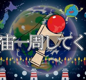 【ラスト悲劇】けん玉で全集中!宇宙一周してくる。やればできる!どんだけ~ん玉!
