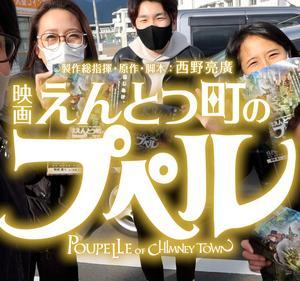 『映画 えんとつ町のプペル』 公開直前 鹿児島のオンラインサロンのメンバーでポスティングしてき☆