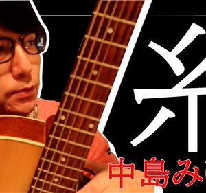 中島みゆきさんの糸を歌いました