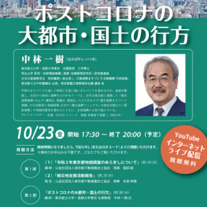 本日10/23(金) 17:30~開催! 『R2年秋の講演会』
