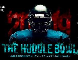 「The Huddle Bowl 2019」開催!(個人的にfacebook注目選手記事について思うこと)